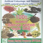 Green    herbal   products  private  Limited 1