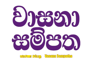 NLB Lottery Results for Vasana Sampatha